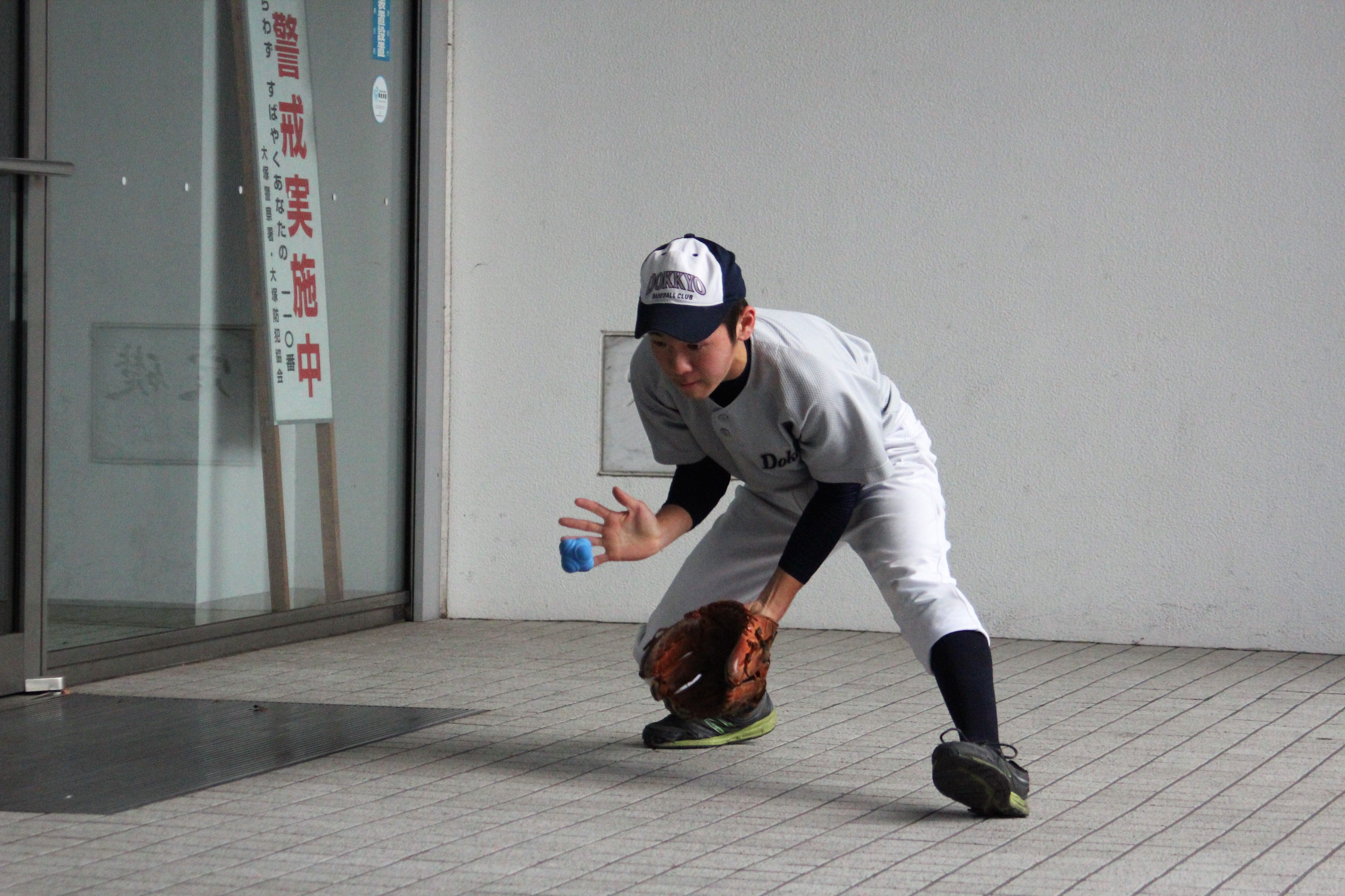 【獨協 野球部】リアクションボールでのゴロ捕球