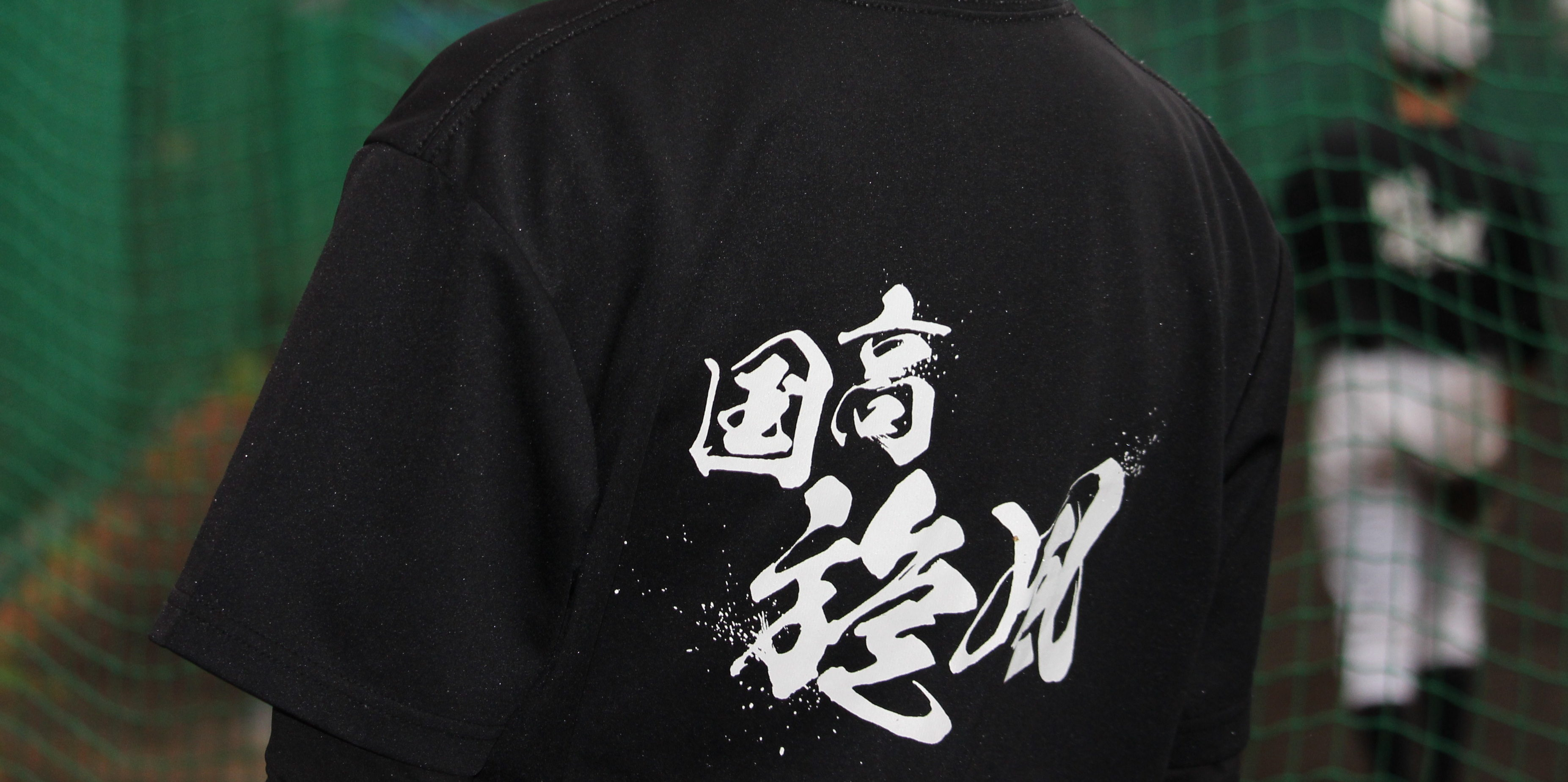 【国立 野球部】誇りを刻む「国高旋風シャツ」