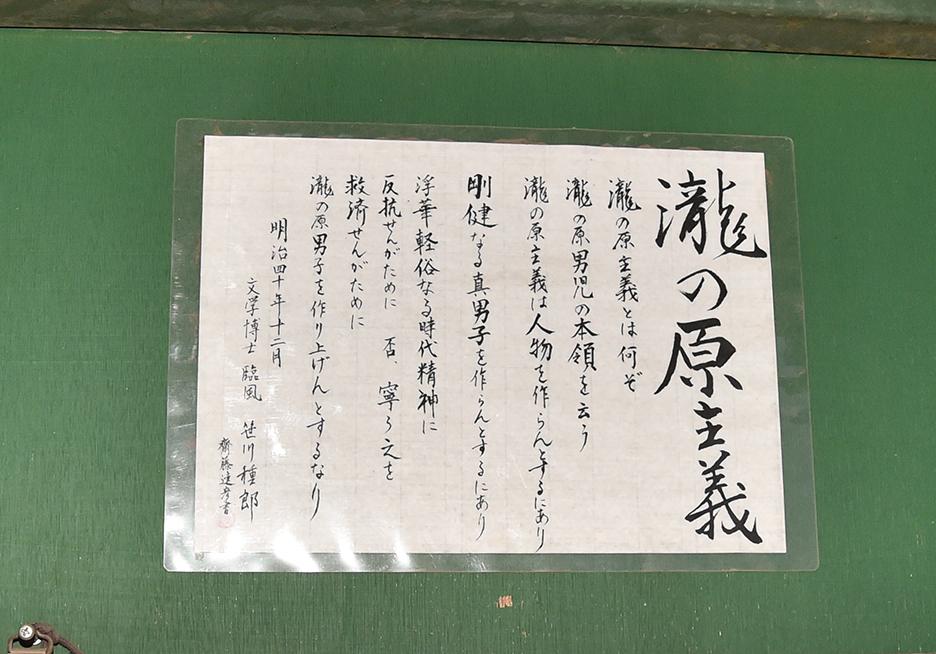 【宇都宮 野球部】瀧の原主義