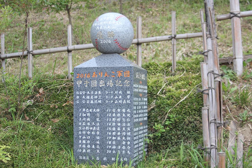 【八王子 野球部】甲子園初出場記念の石碑