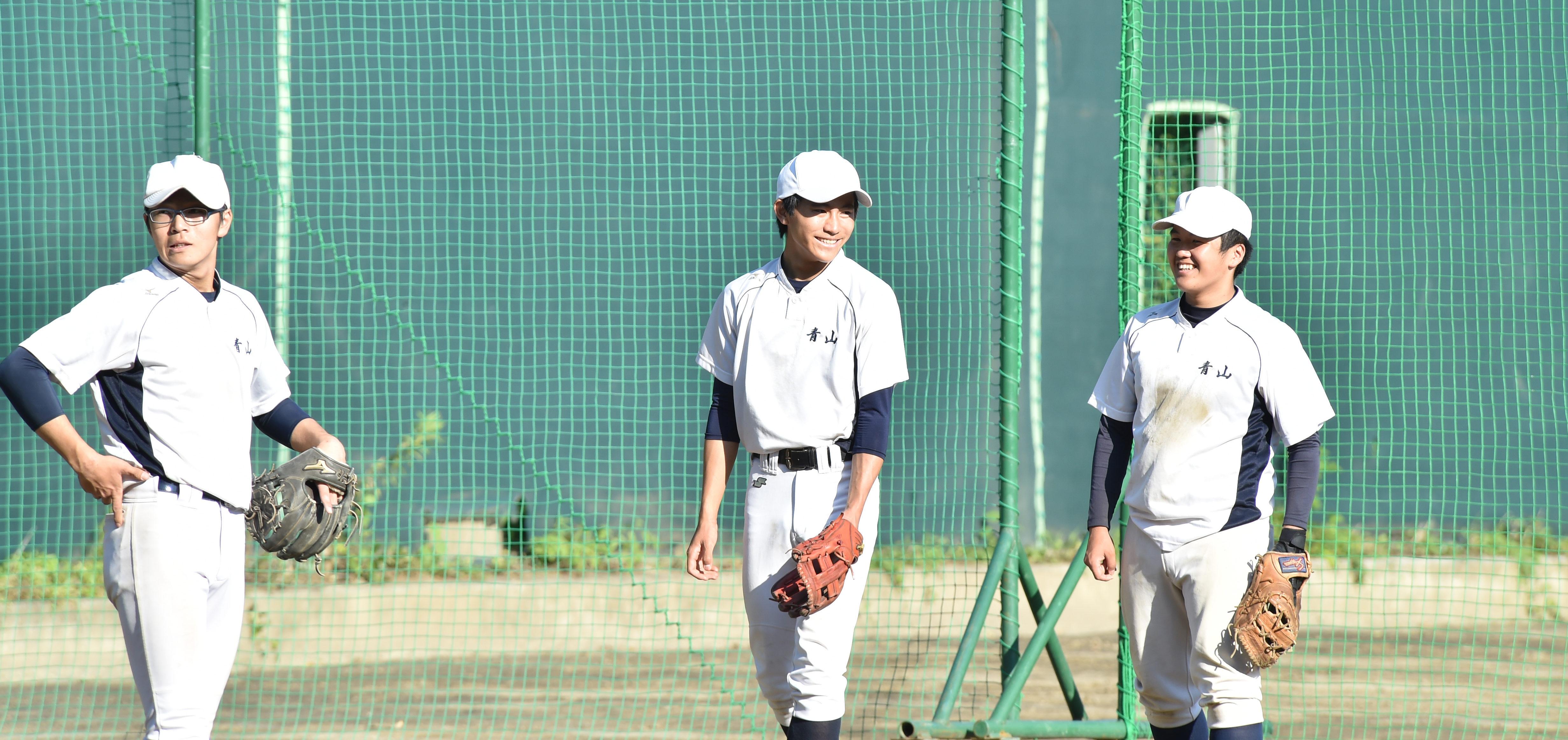 【青山 野球部】練習時間は約1時間半