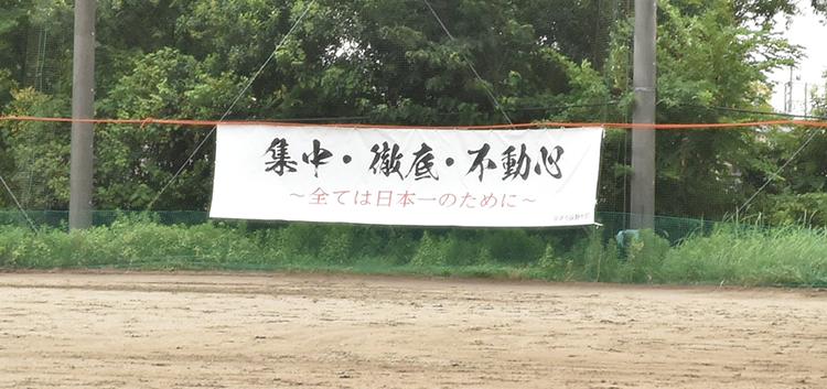 【修徳 高校野球】チームスローガン「集中・徹底・不動心」