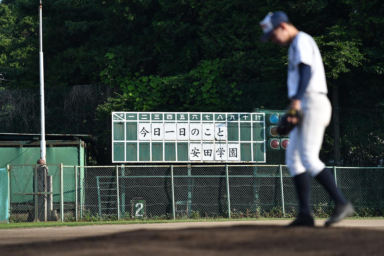 【安田学園 野球部】スコアボードに掲げられた「今日一日のこと」