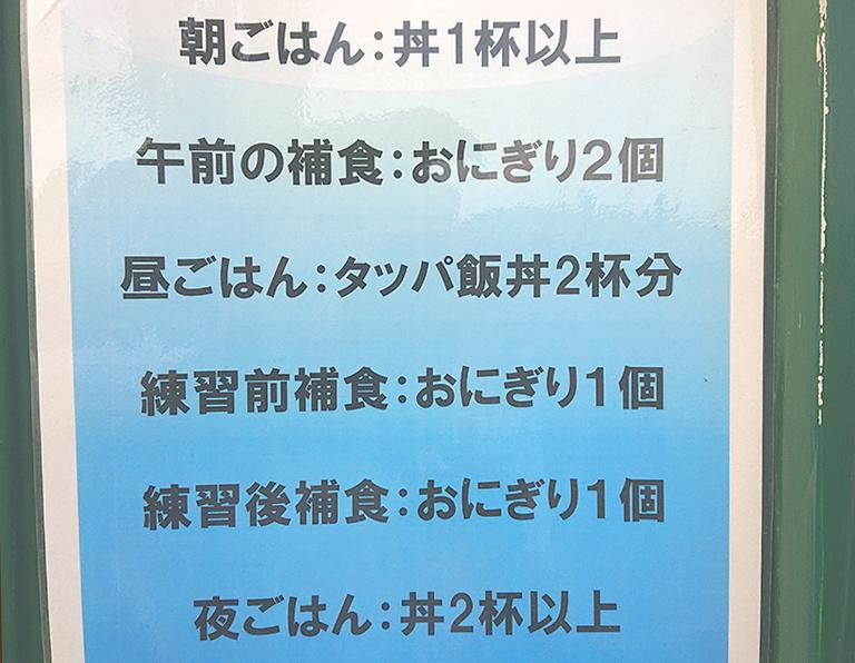 【石橋 野球部】パワーアップの素は白米