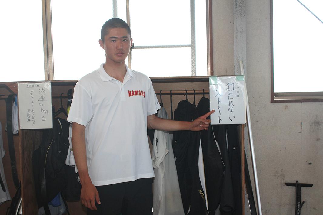【浜松工 野球部】ロッカーで目標を見てモチベーションアップ