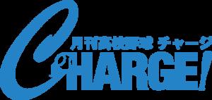 月刊高校野球チャージ! Logo