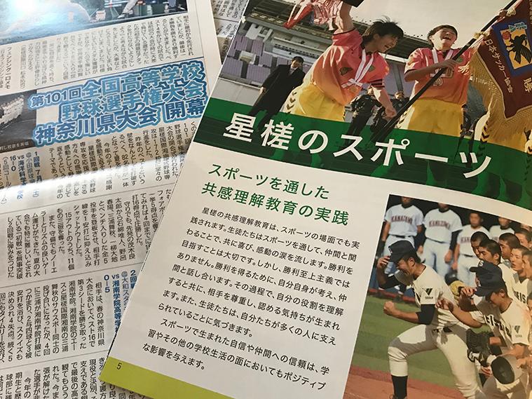 【星槎国際湘南 野球部】大学野球界への進路確保