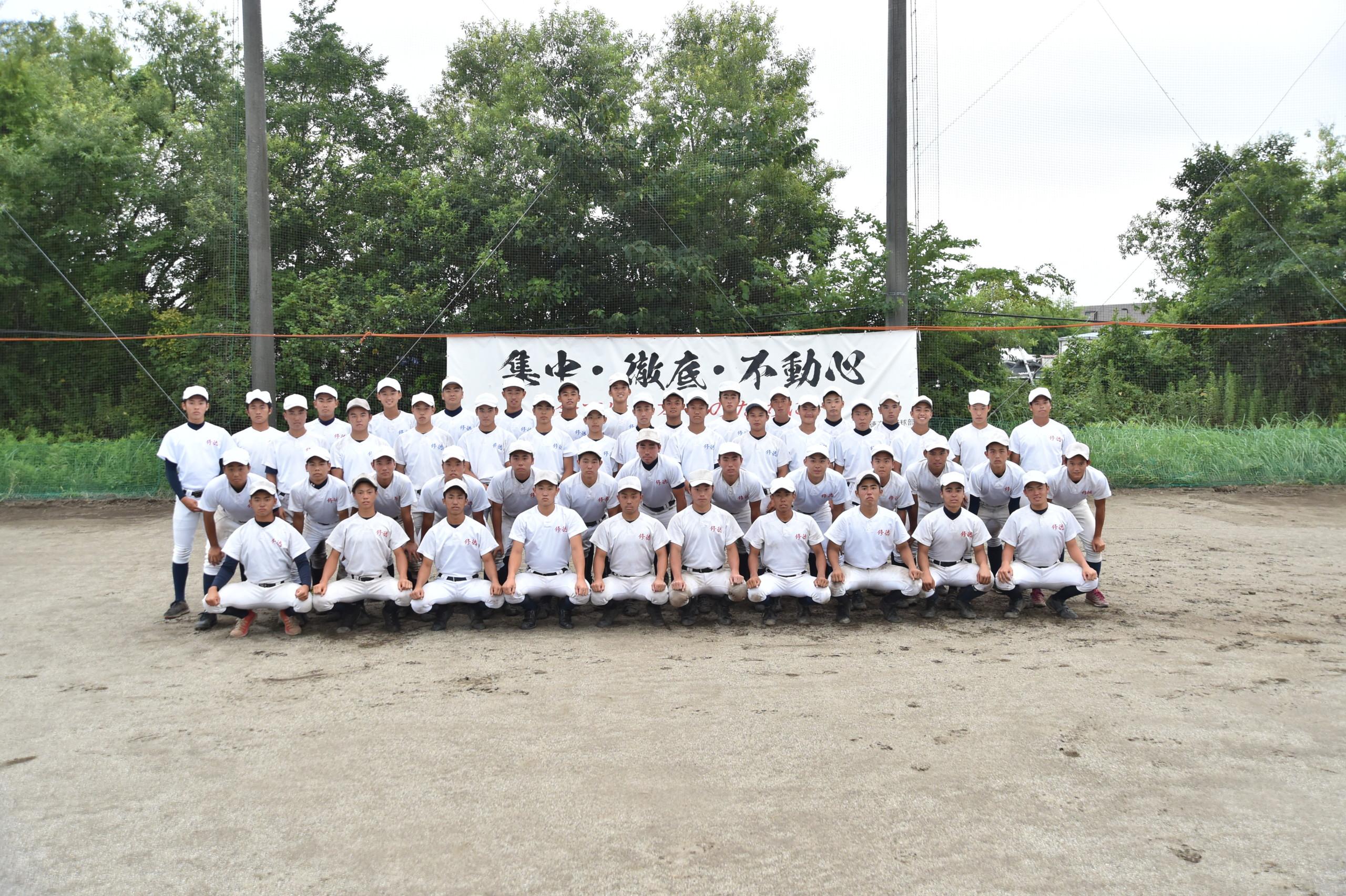 【修徳 高校野球部】「伝統継承」
