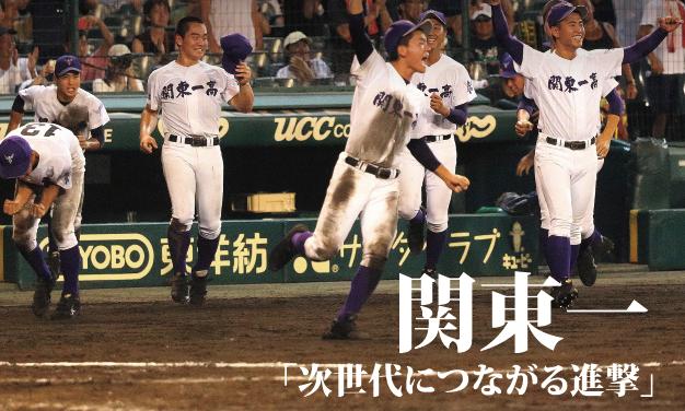 【関東一 高校野球部】「次世代につながる進撃」