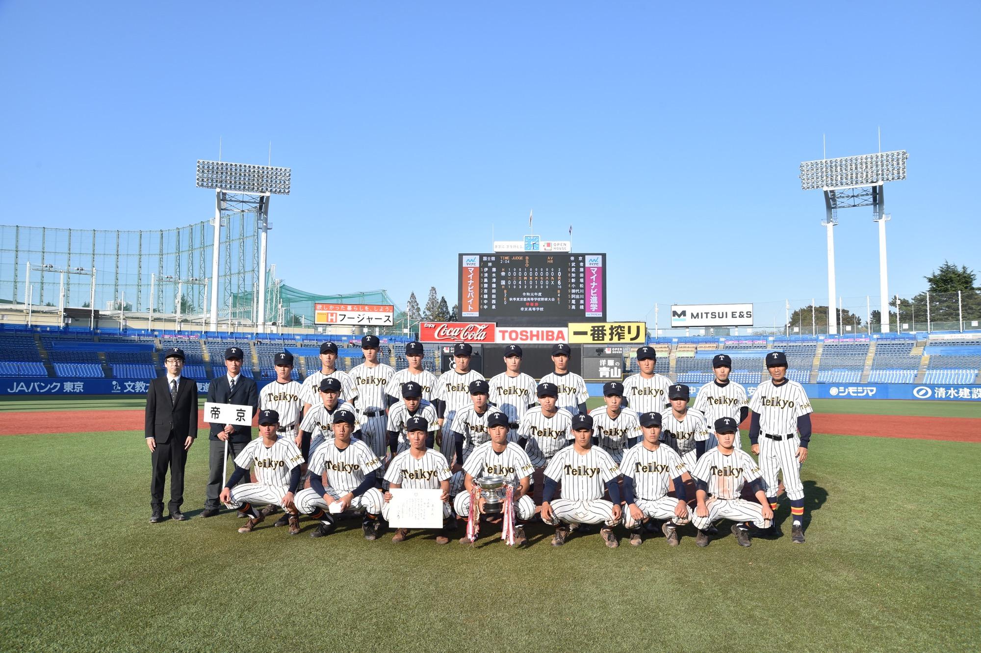 【帝 京 野球部】「無念…」