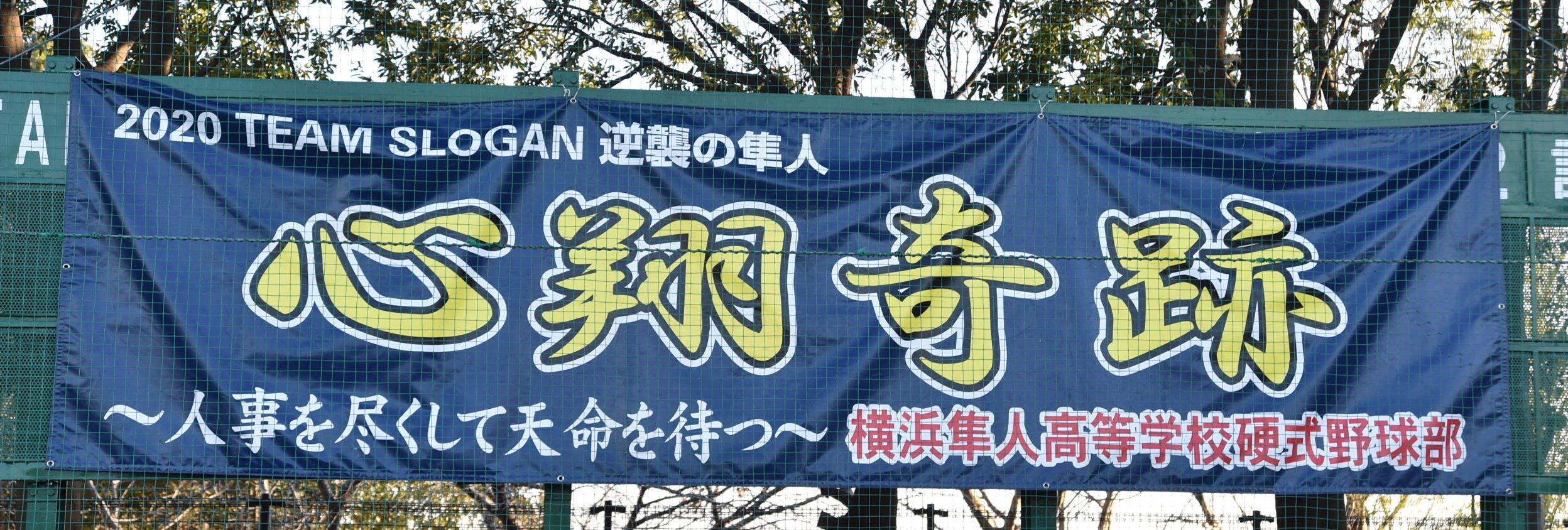 【横浜隼人 野球部】『スローガンは'心翔奇跡'』
