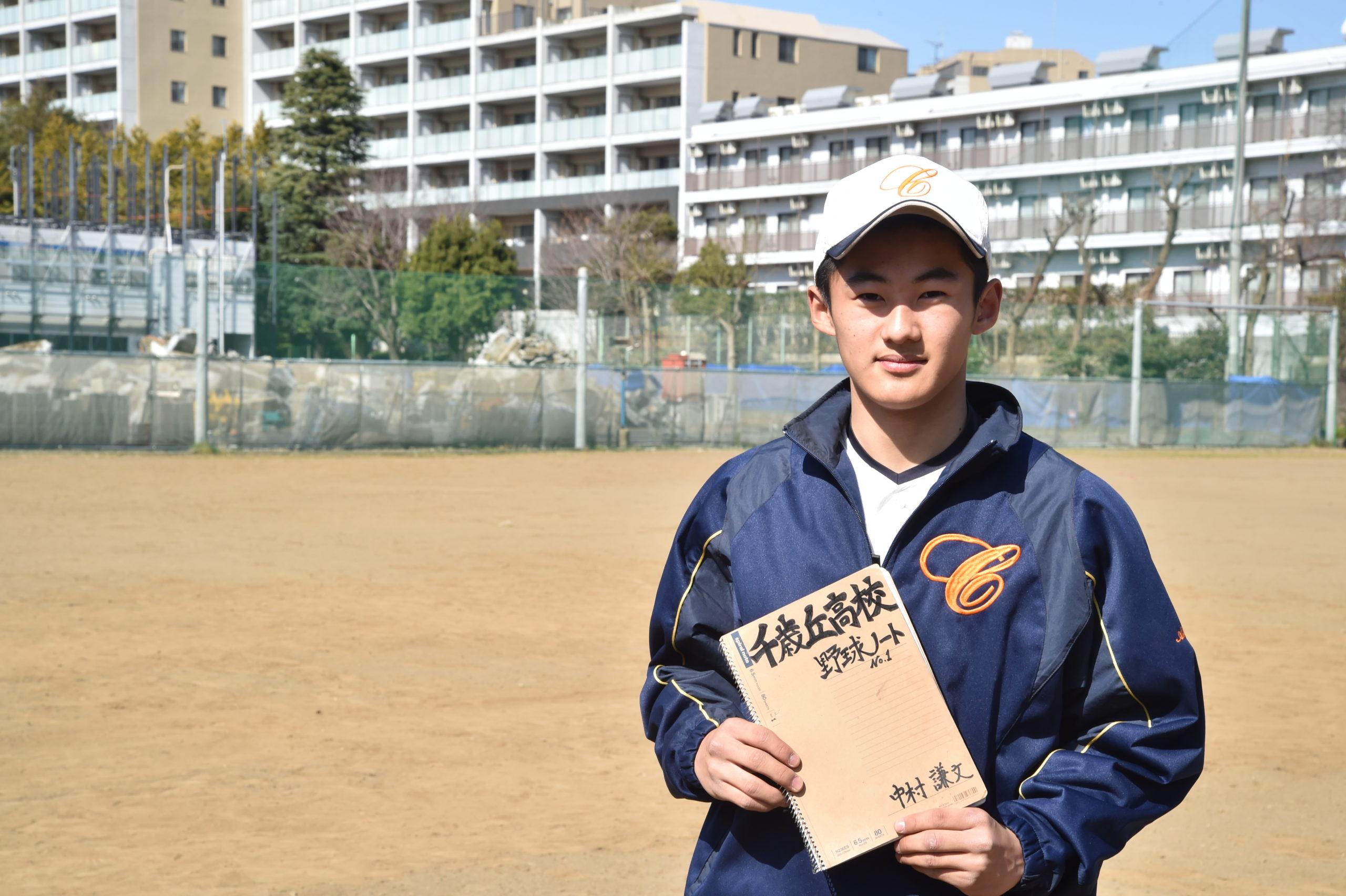 【千歳丘 野球部】練習サポートの男子マネージャー 中村謙文(3年)