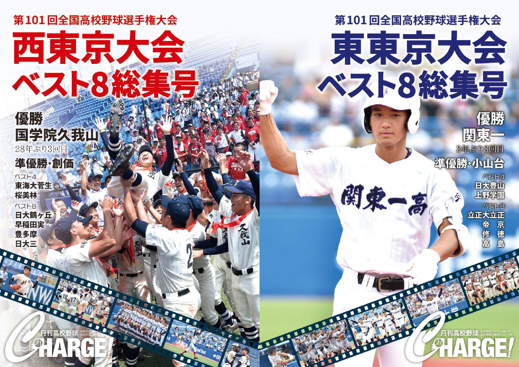 東京 都 高校 野球