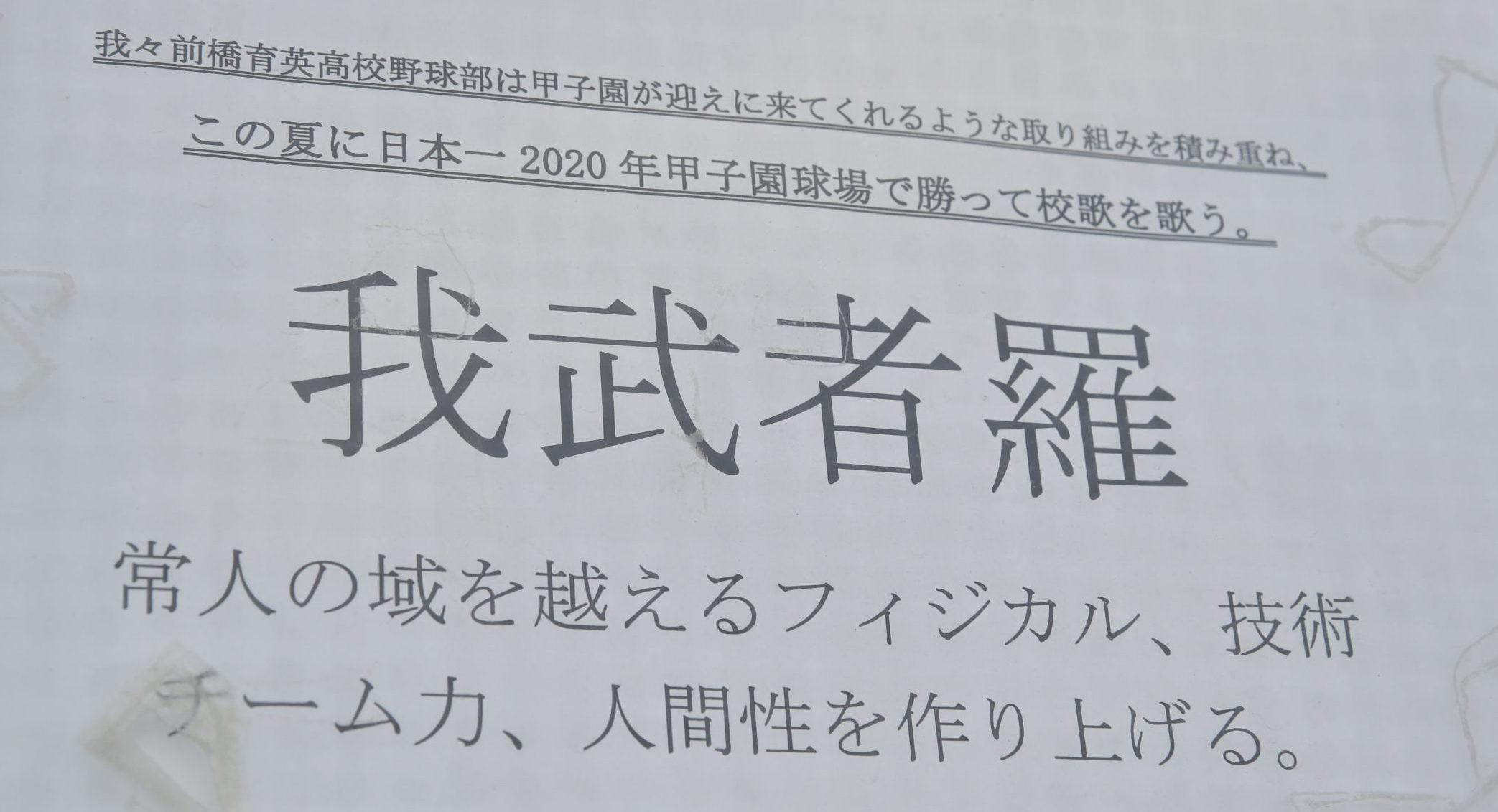 【前橋育英 野球部】『チームスローガンは'我武者羅』