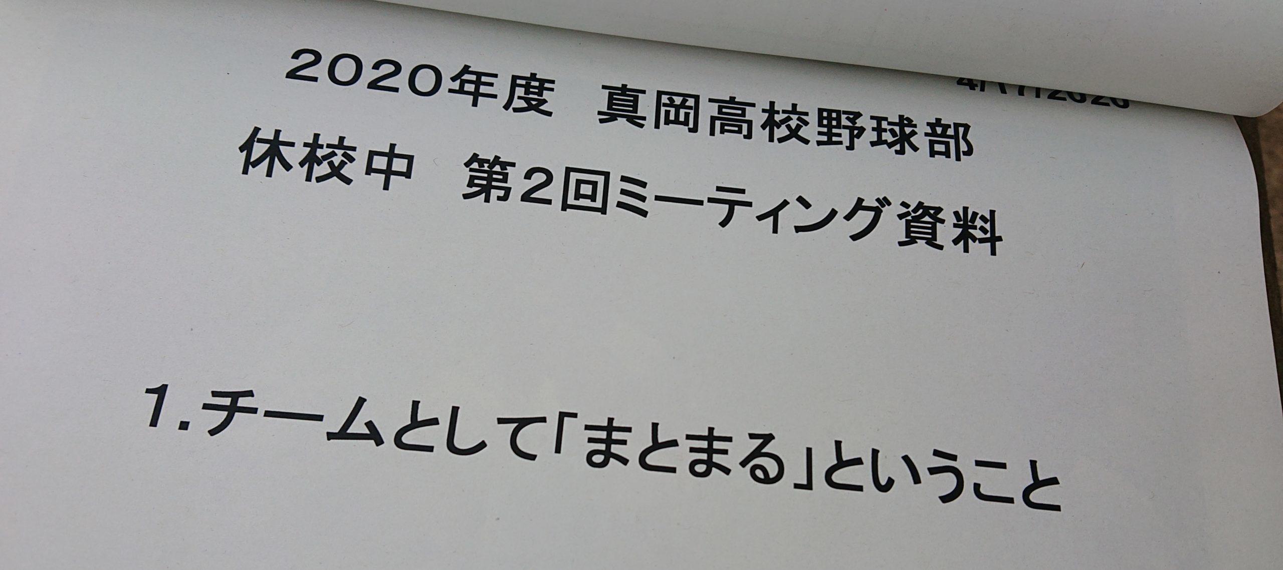 【真 岡 野球部】『学校ホームページに資料をアップ』