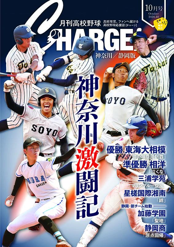 今月もヤバい!!【配布開始!】月刊高校野球チャージ10月号!!!!