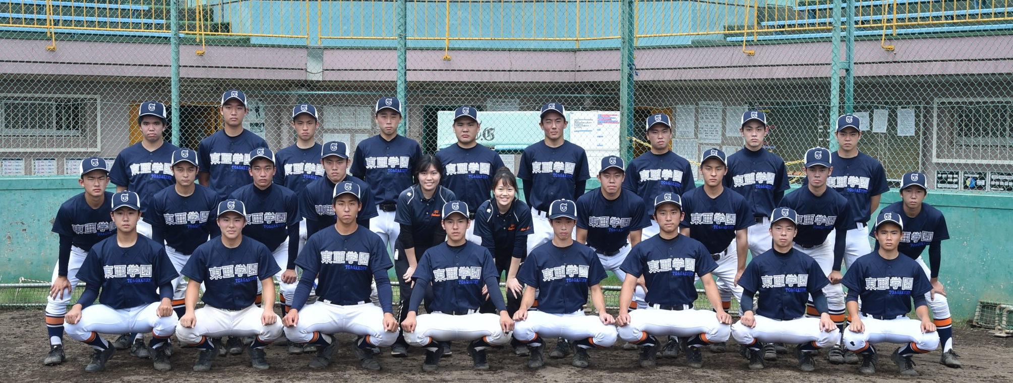 【東亜学園 野球部】「新たなスタイル」