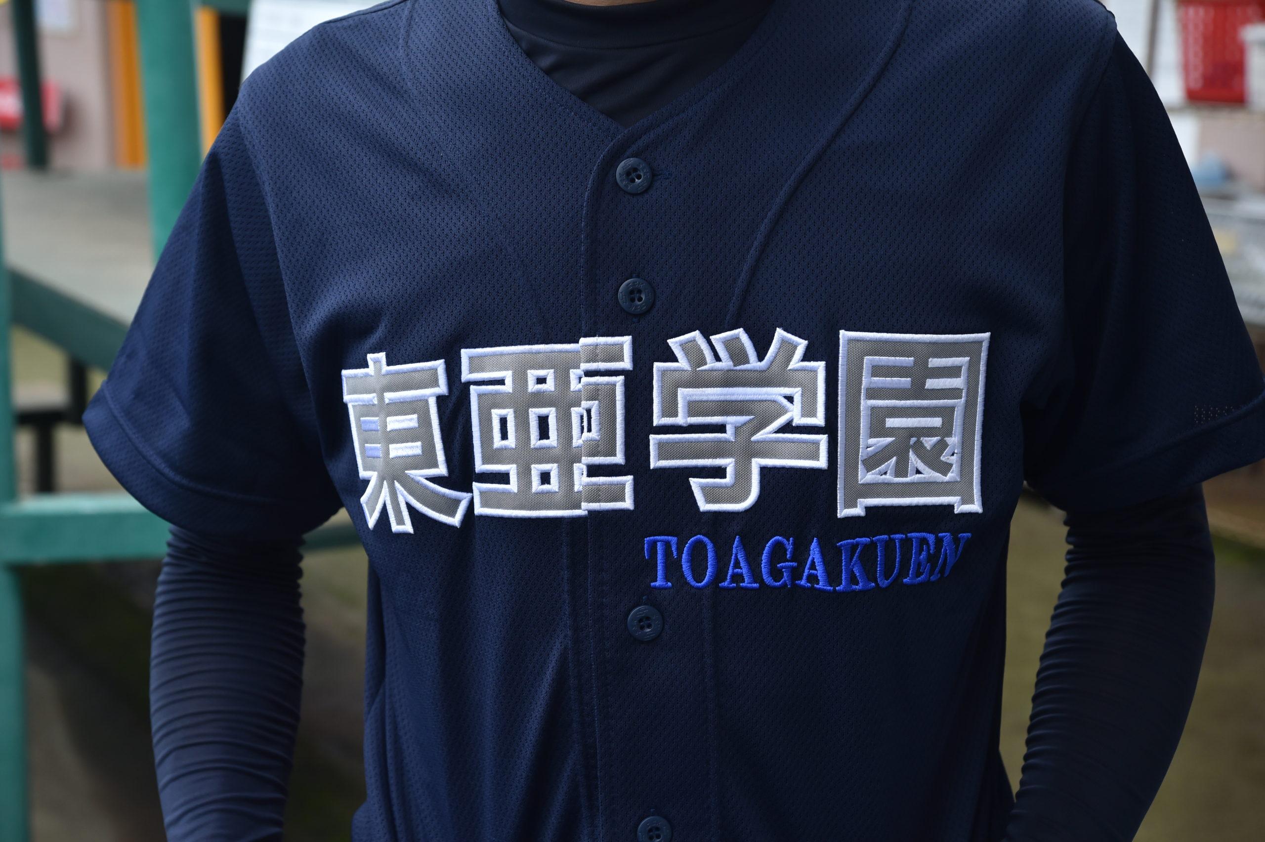 【東亜学園 野球部】『練習試合用新ユニフォーム』コラム