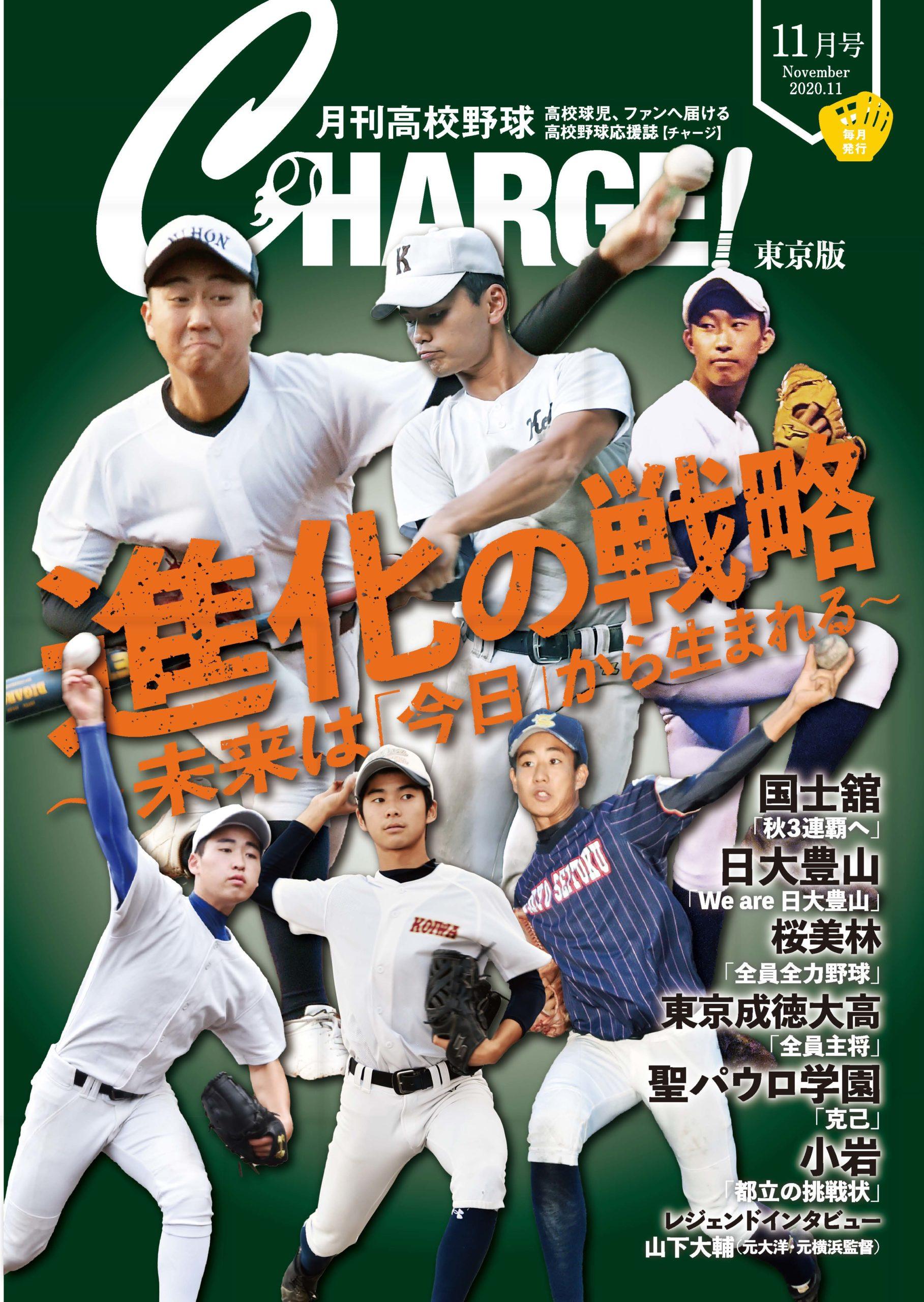 【配布開始!】 月刊高校野球チャージ11月号