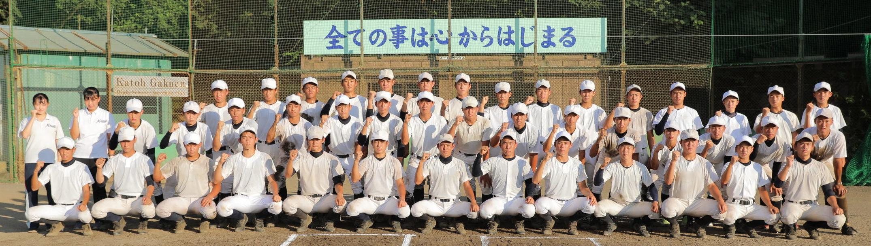 【加藤学園 野球部】「聖地」#加藤学園