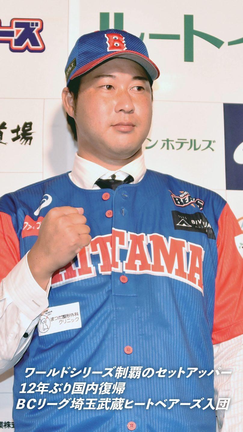 【レジェンドインタビュー】ベースボールのサムライ  田澤 純一  ( 横浜商大高出身 )