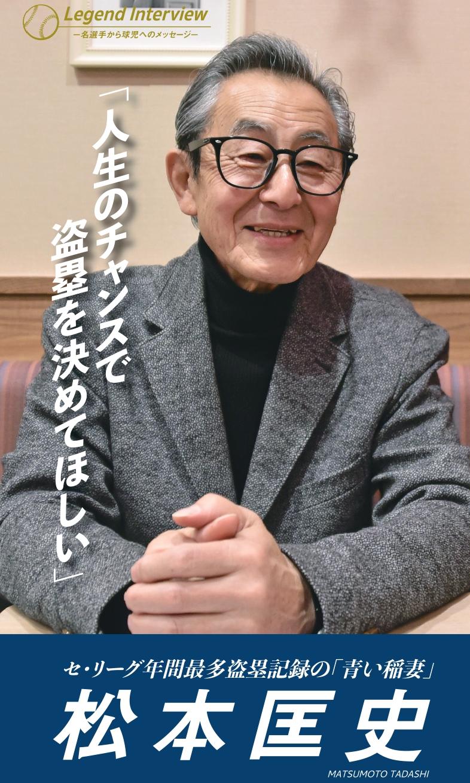 【レジェンドインタビュー】セ・リーグ年間最多盗塁記録の「青い稲妻」 松本匡史(元巨人)