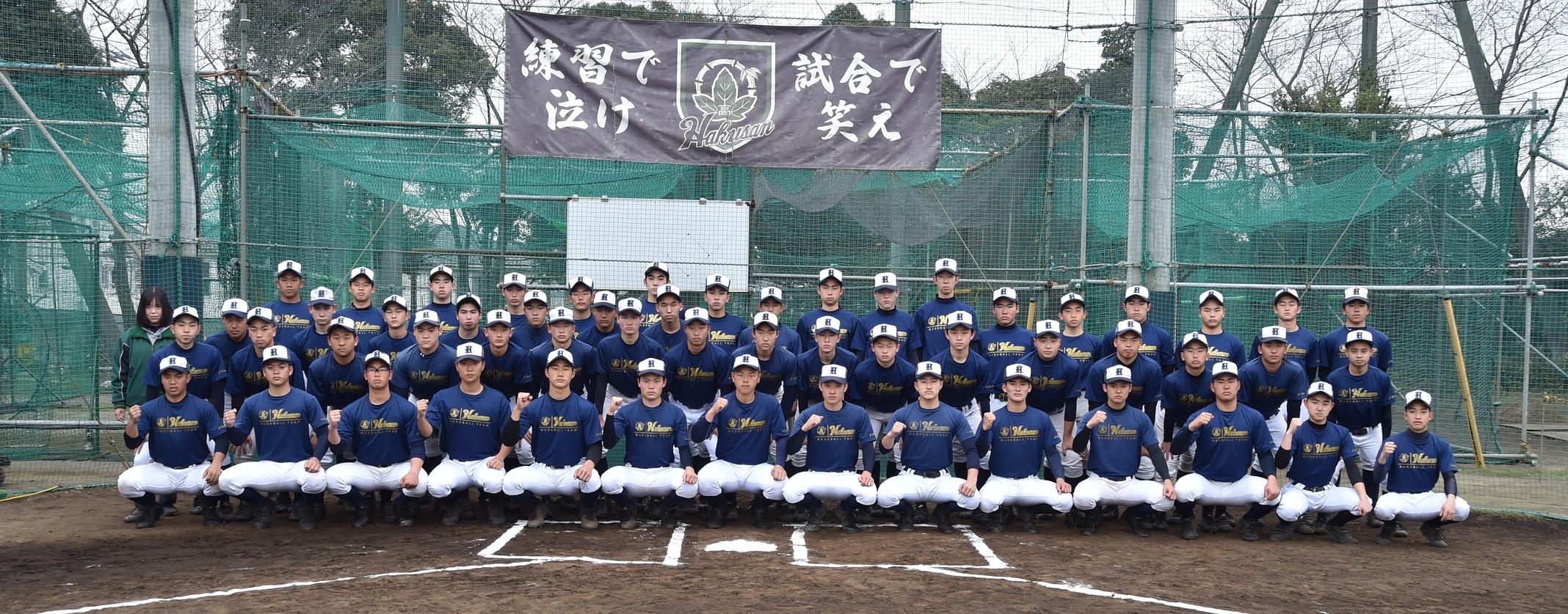 【白山 野球部】「不動心」#白山