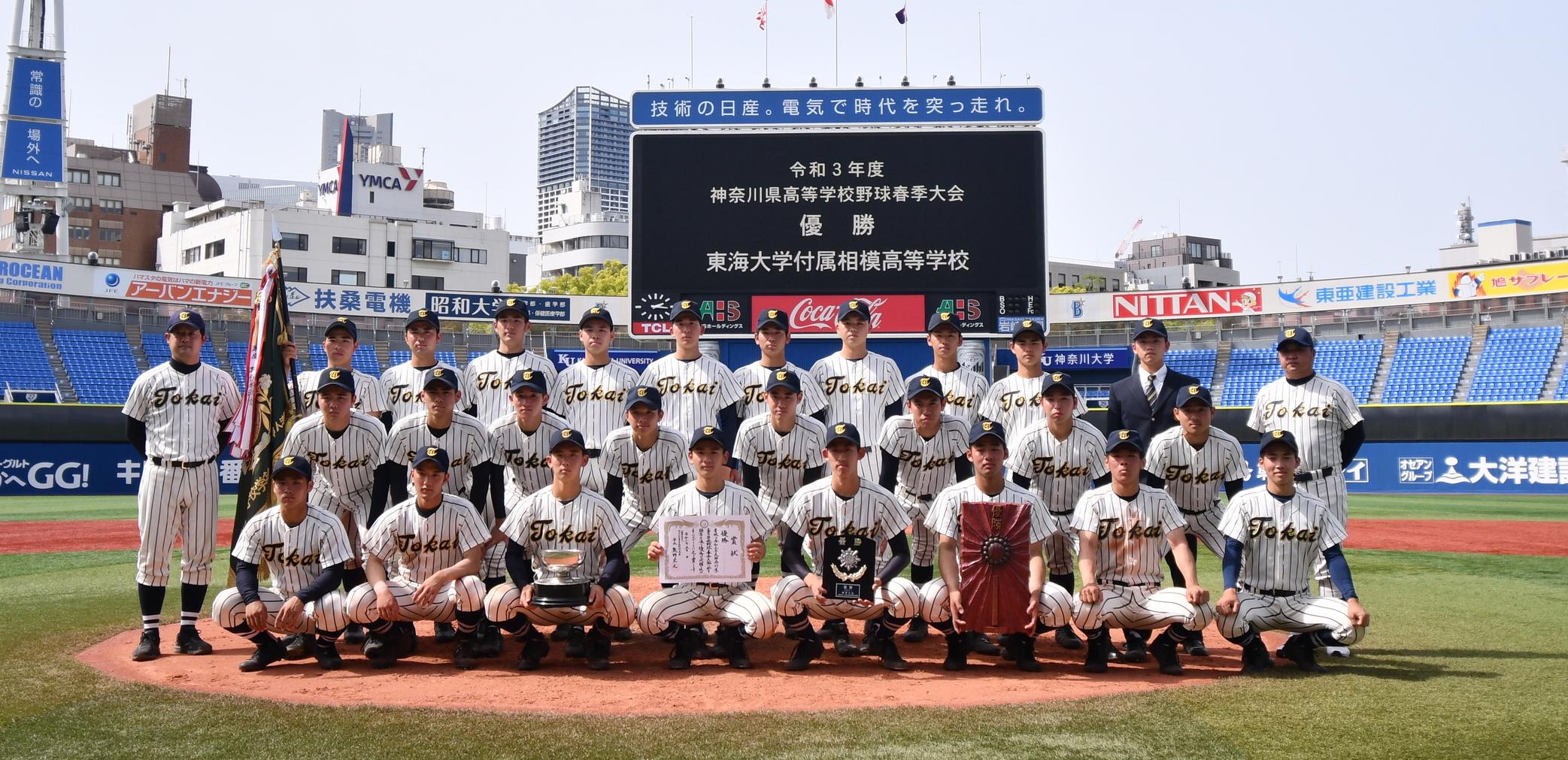 【春季高校野球神奈川県大会レポート 東海大相模】