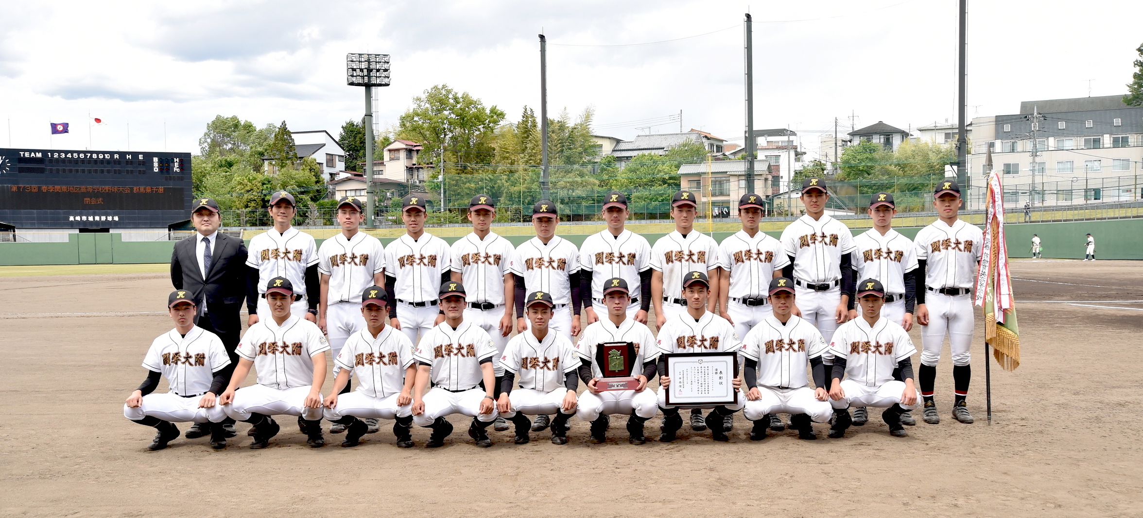 【春季高校野球群馬県大会レポート 関東学園大附】