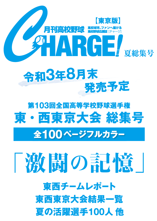 CHARGE広告文