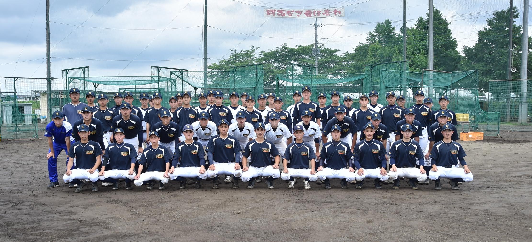 【栃木工 野球部】「勝つ!勝つ!勝つ!」#栃木工