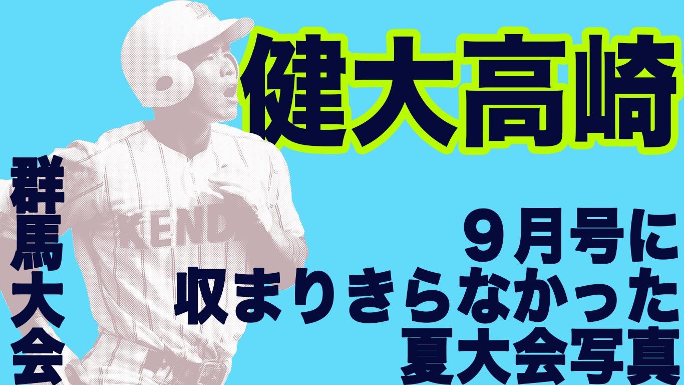 【健大高崎】9月号に収まりきらなかった夏大会写真