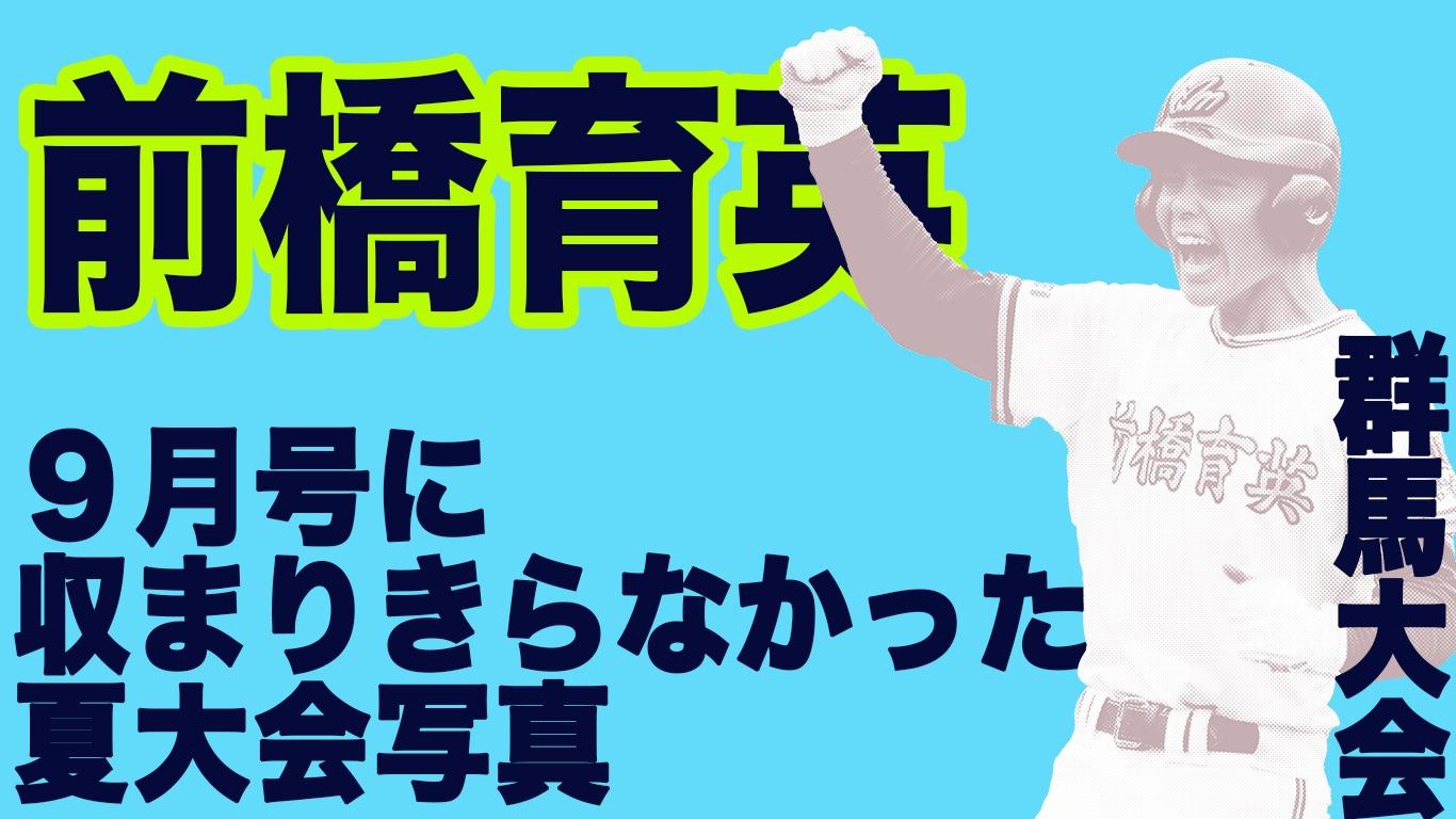 【前橋育英】9月号に収まりきらなかった夏大会写真