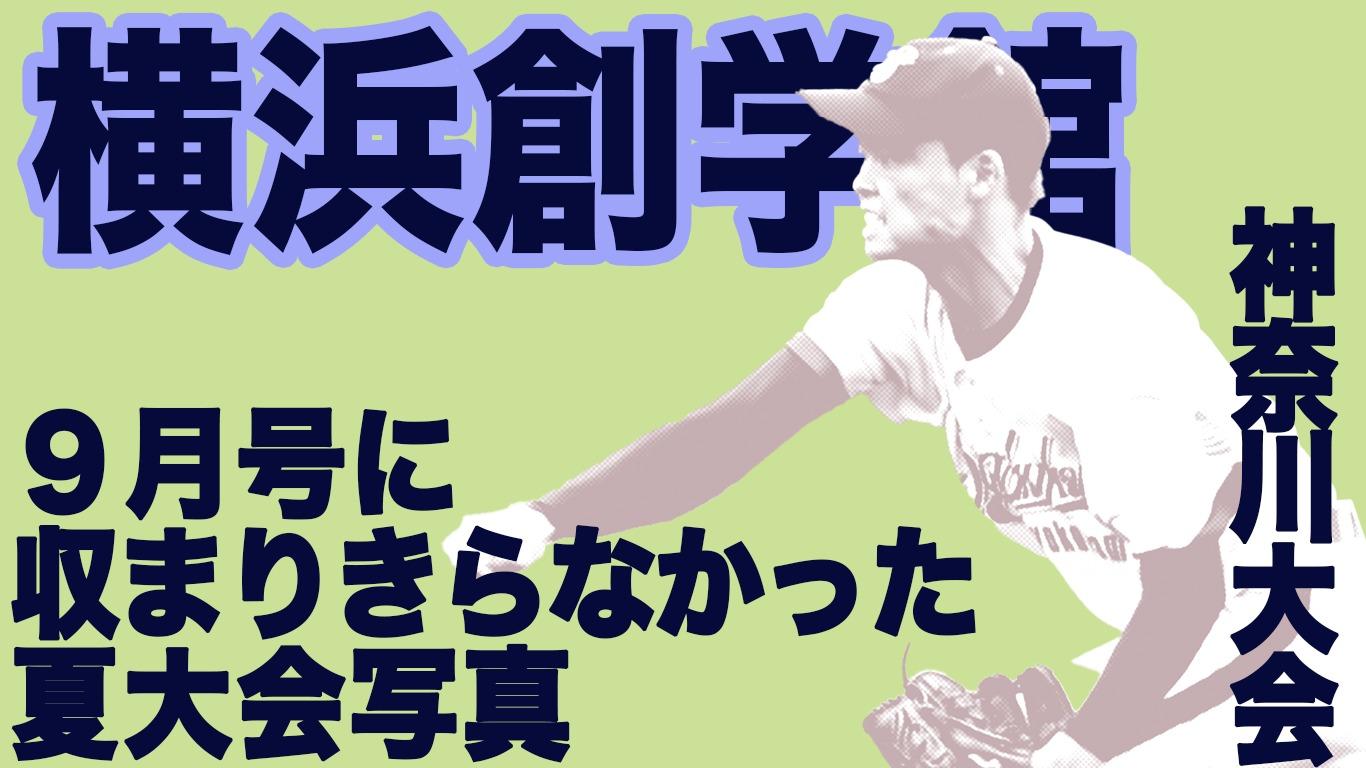【横浜創学館】9月号に収まりきらなかった夏大会写真